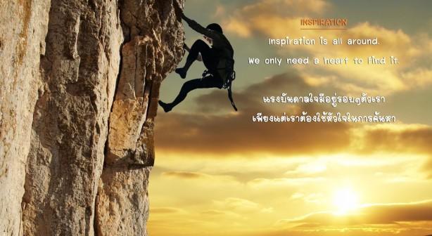 2-InspirationTT2-1920x1080 copy